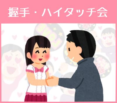 握手・ハイタッチ