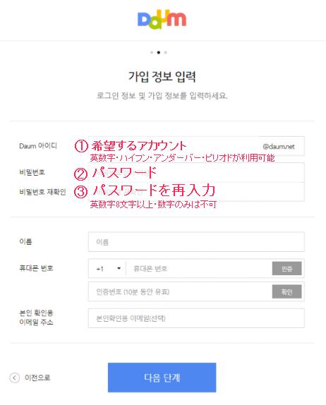 Daumアカウント作成 ID入力(パソコン)