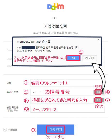 Daumアカウント作成 携帯番号認証(パソコン)