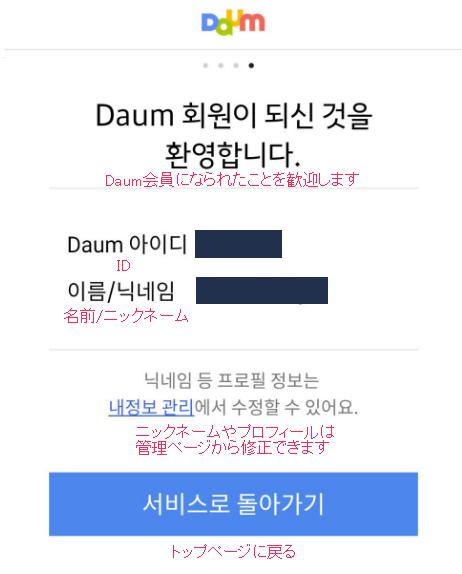 Daumアカウント作成(パソコン)