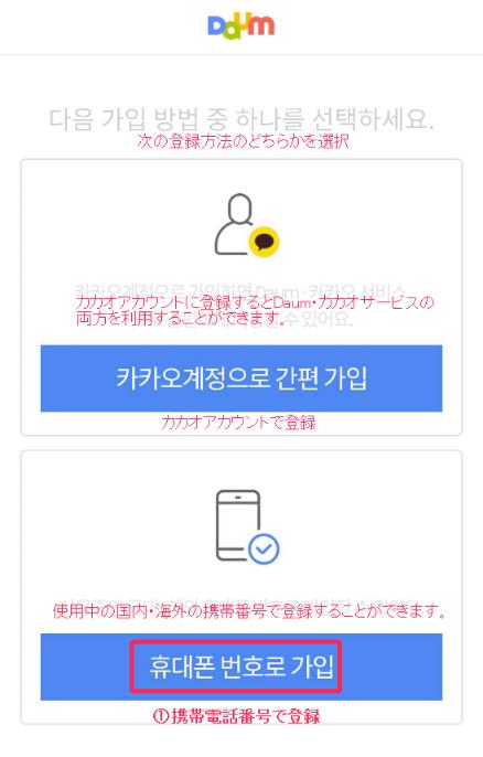 Daumアカウント作成