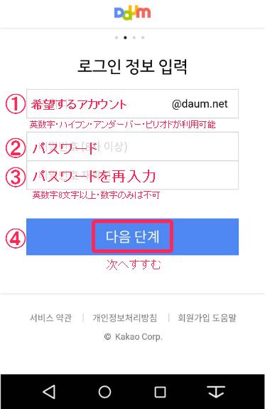 Daumアカウント作成 ID入力(スマホ)