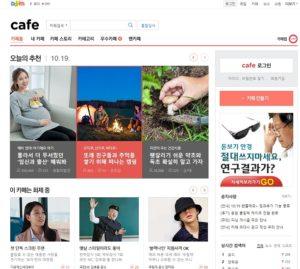 Daum cafeトップページ