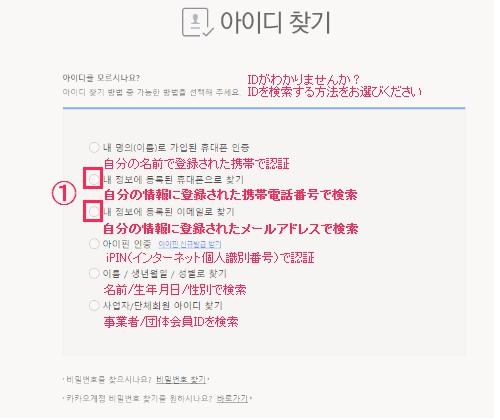 Daumアカウントを忘れた場合(検索方法を選択)