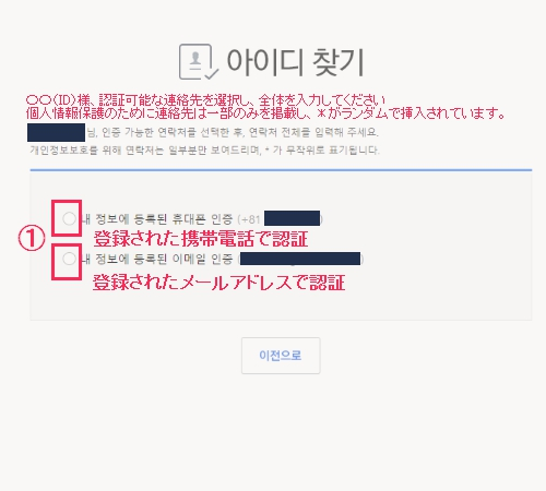 Daumアカウントを忘れた場合(認証方法を選択)