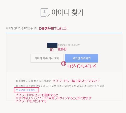 Daumアカウントを忘れた場合(IDの表示)