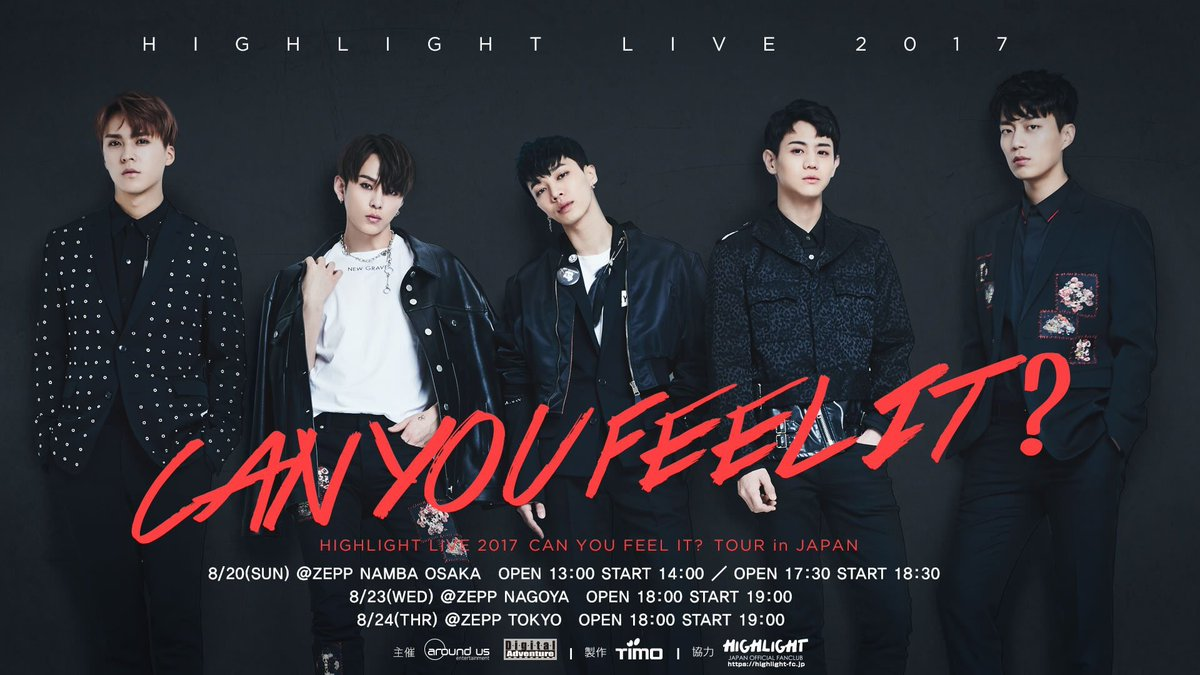 HIGHLIGHT LIVE 2017『CAN YOU FEEL IT?』TOUR in JAPAN