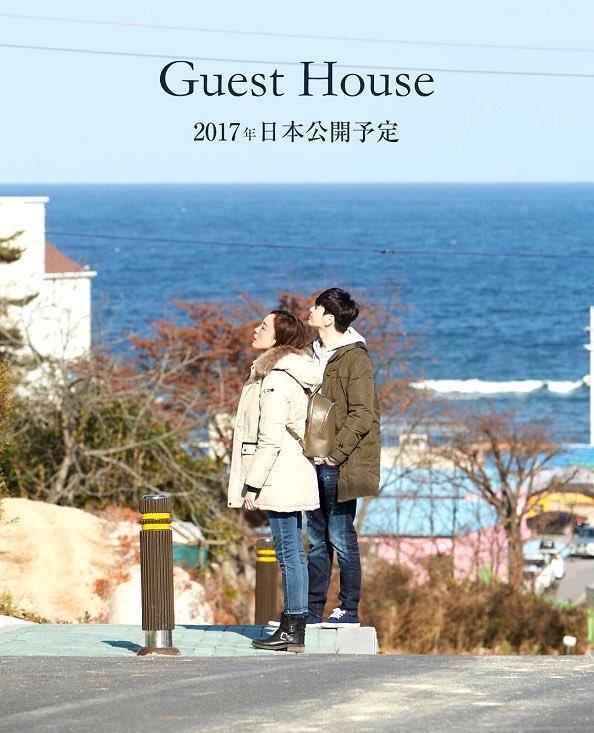 映画『Guest House』ソンジェトーク付き上映会