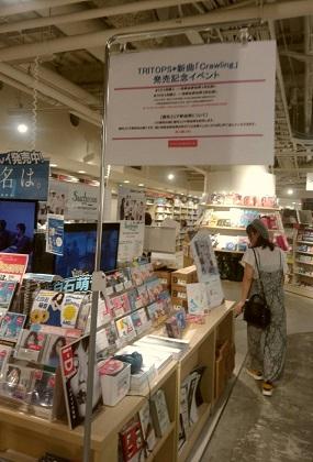 TRITOPSリリイベ HMV&BOOKS TOKYO