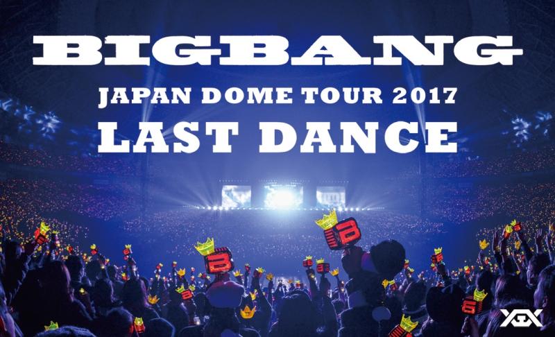 BIGBANG JAPAN DOME TOUR 2017 -LAST DANCE- ライブビューイング