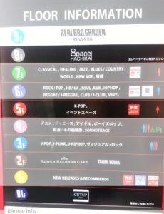 タワレコ渋谷 フロアマップ