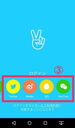 V LIVE アカウント連携(スマホ)