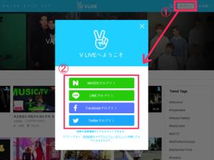 V LIVE ログイン(パソコン)