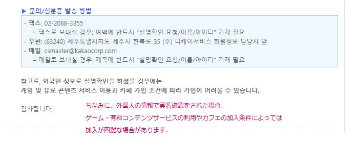 daum 実名確認申請