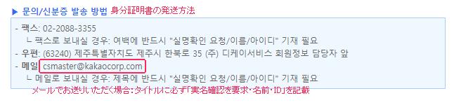 daum 実名確認 身分証明書の発送方法