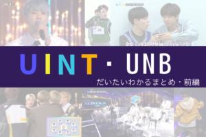 UNIT・UNBがだいたいわかるまとめ
