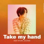 キム・ヒョンジュン「Take my hand」