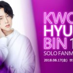 「KWON HYUN BIN 1ST Solo Fanmeeting」