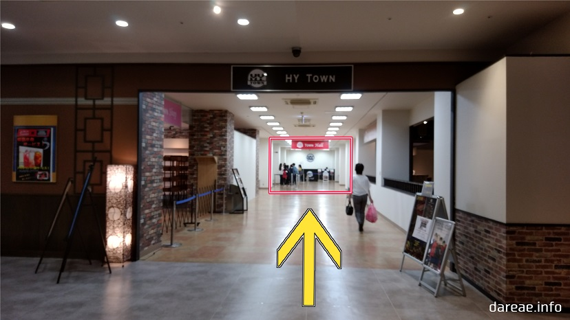 HY TOWN HALLへの行き方