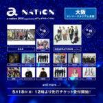 a-nation 2018 大阪
