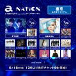 a-nation 2018 東京