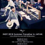 「IN2IT 2018 Summer Paradise in JAPAN」