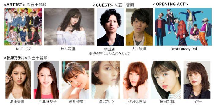 Rakuten GirlsAward 2018 AUTUMN/WINTER