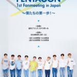 「PENTAGON 1st Fanmeeting in Japan 〜僕たちの第一歩!〜」