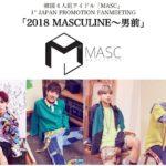 MASC「2018 MASCULINE~男前」