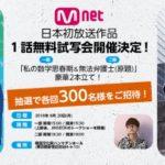 Mnet 日本初放送作品 第1話無料試写会