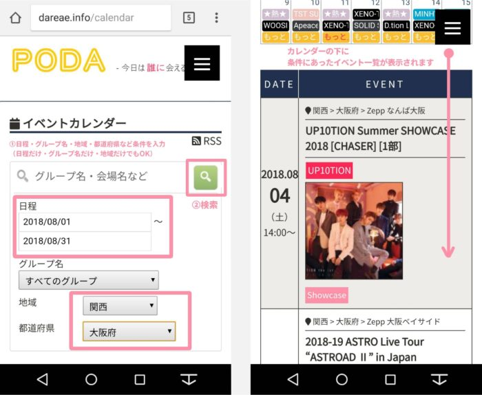 K-POP アイドルイベント検索