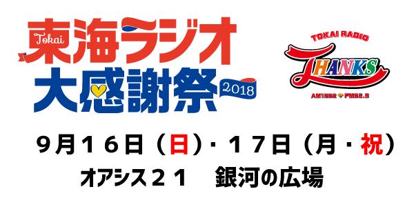 東海ラジオ大感謝祭2018 「夢ラジオ」