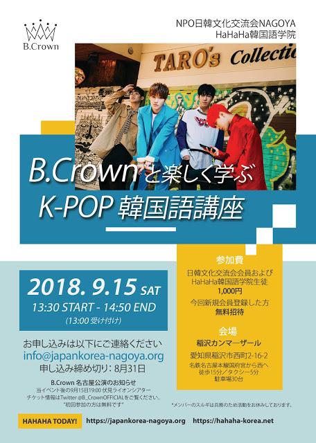 B.Crownと楽しく学ぶK-POP韓国語講座