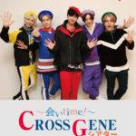 「会いtime!~CROSS GENE シアター~」