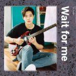 キム・ヒョンジュン「Wait for me」
