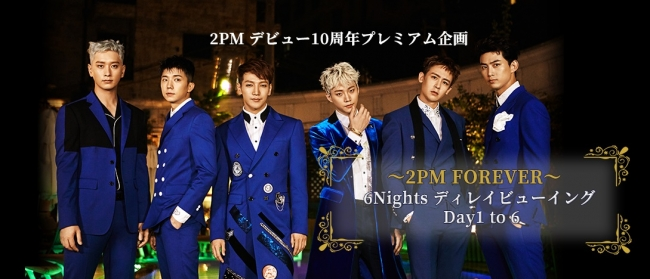 「~2PM FOREVER~ 6Nights ディレイビューイング Day1 to 6」