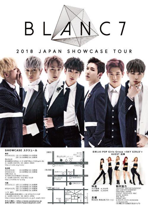 「BLANC7 2018 JAPAN SHOWCASE TOUR」