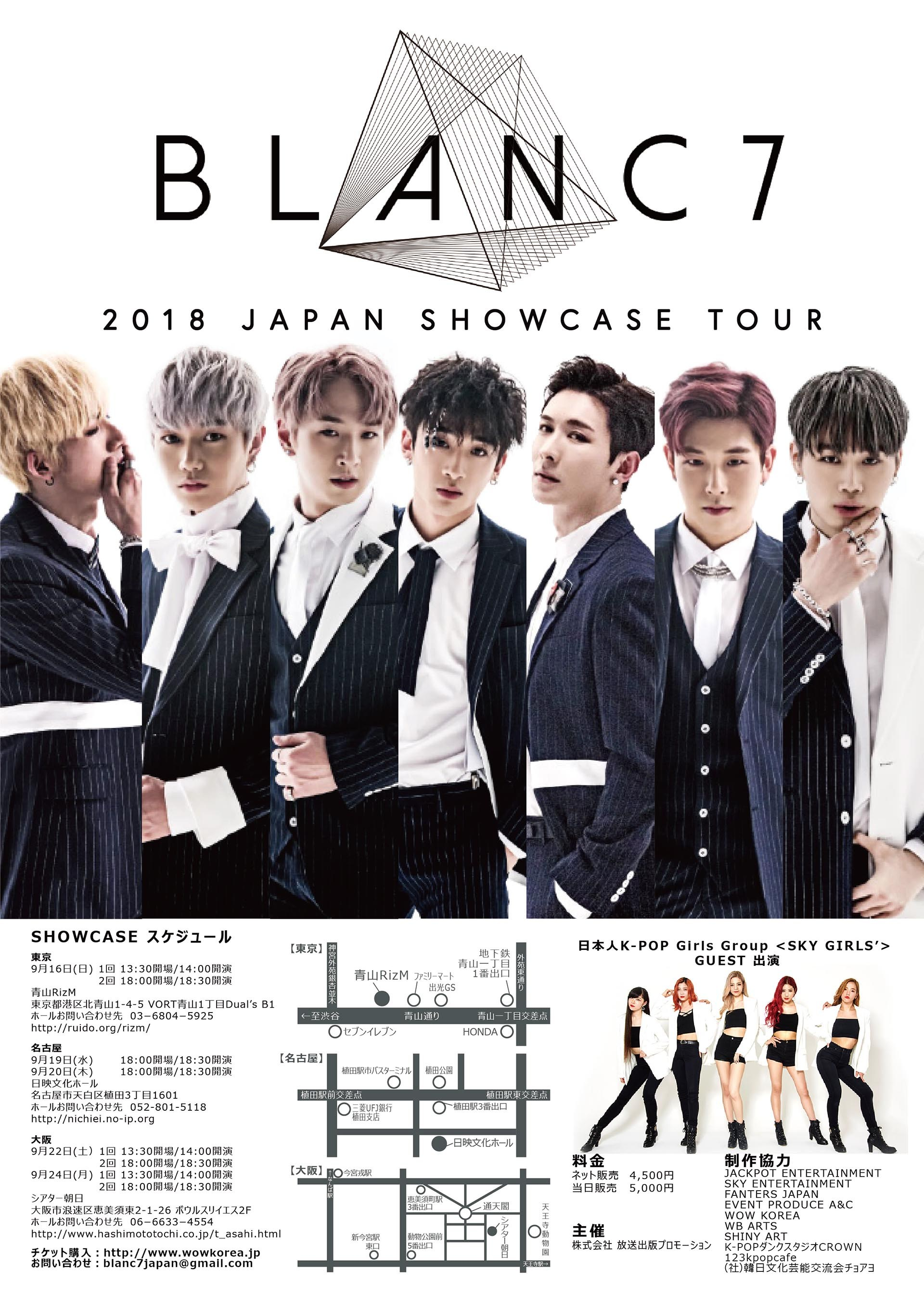 「BLANC7 2018 JAPAN SHOWCASE TOUR」