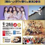 韓日ハンガウィ祭りin新潟2018