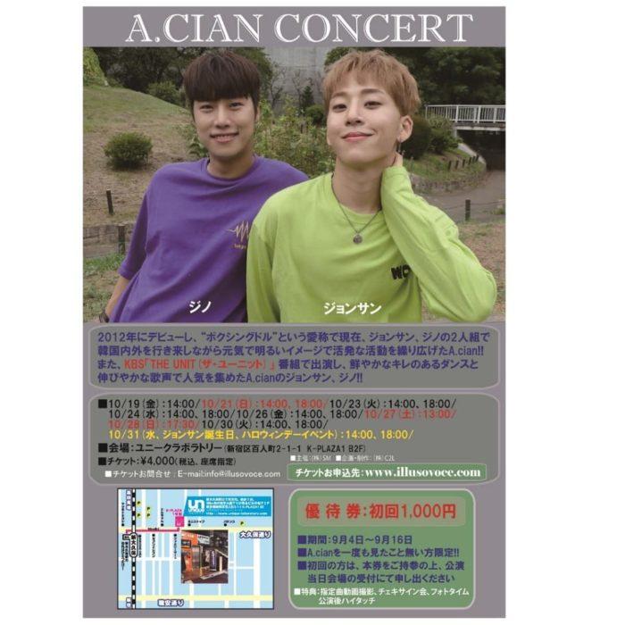 「A.cian Concert」