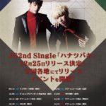 JG(JOONHO&GYUMIN)2ndシングル「ハナツバキ」リリースイベント