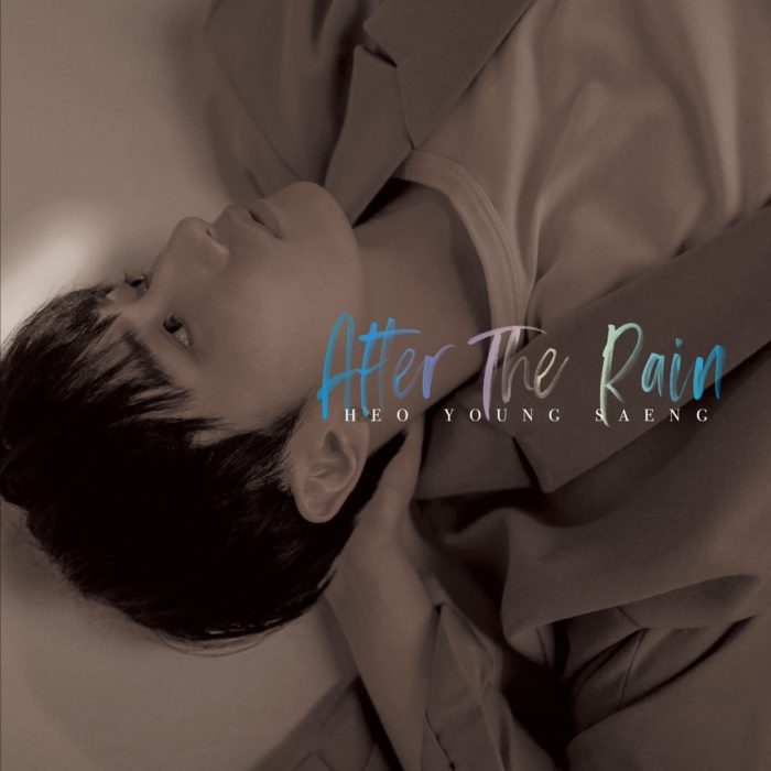 HEO YOUNG SAENG「After The Rain」