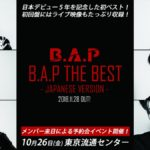 「B.A.P THE BEST -JAPANESE VERSION-」リリースイベント