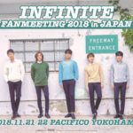 「INFINITE FANMEETING 2018 in JAPAN」