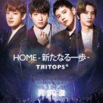 TRITOPS*「HOME~新たなる一歩~」