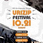 URIZIP FESTIVAL Vol.7