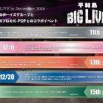 「平和島BIG LIVE」Vol.11~15