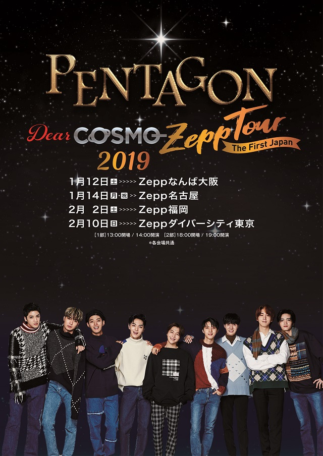 「PENTAGON The first Japan Zepp tour -Dear COSMO-」