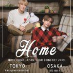 JBJ95「HOME' JAPAN TOUR CONCERT 2019」