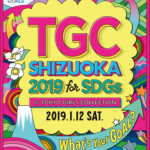 SDGs推進 TGC しずおか 2019 by TOKYO GIRLS COLLECTION